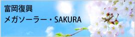富岡復興メガソーラー・SAKURA