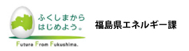 福島県エネルギー課