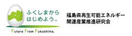 福島県再生可能エネルギー関連産業推進研究会