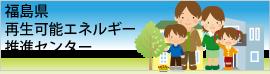福島県再生可能エネルギー推進センター