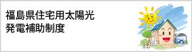 福島県住宅用太陽光 発電補助制度