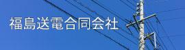 福島送電合同会社
