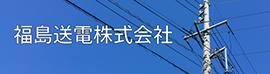 福島送電株式会社