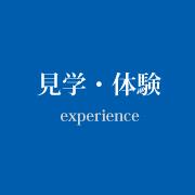 見学・体験