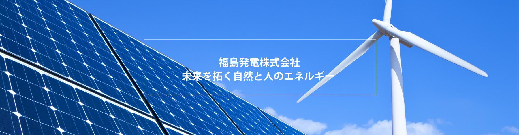 福島発電株式会社 未来を拓く自然と人のエネルギー
