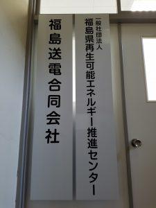 福島発電・一般社団