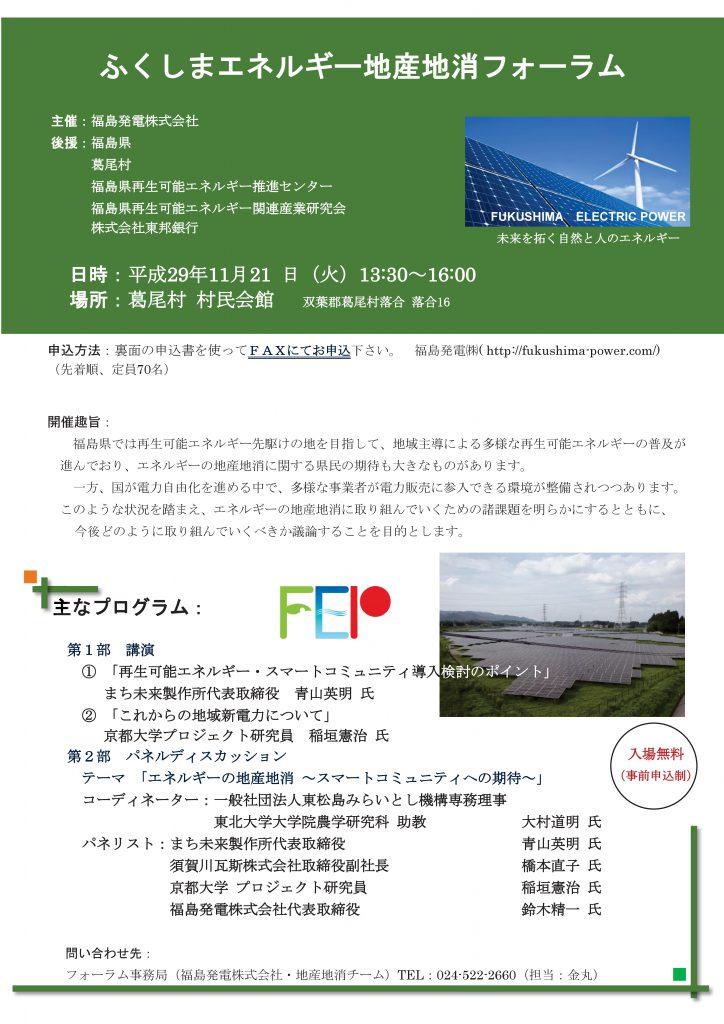 1101_フォーラム_ふくしまエネルギー地産地消